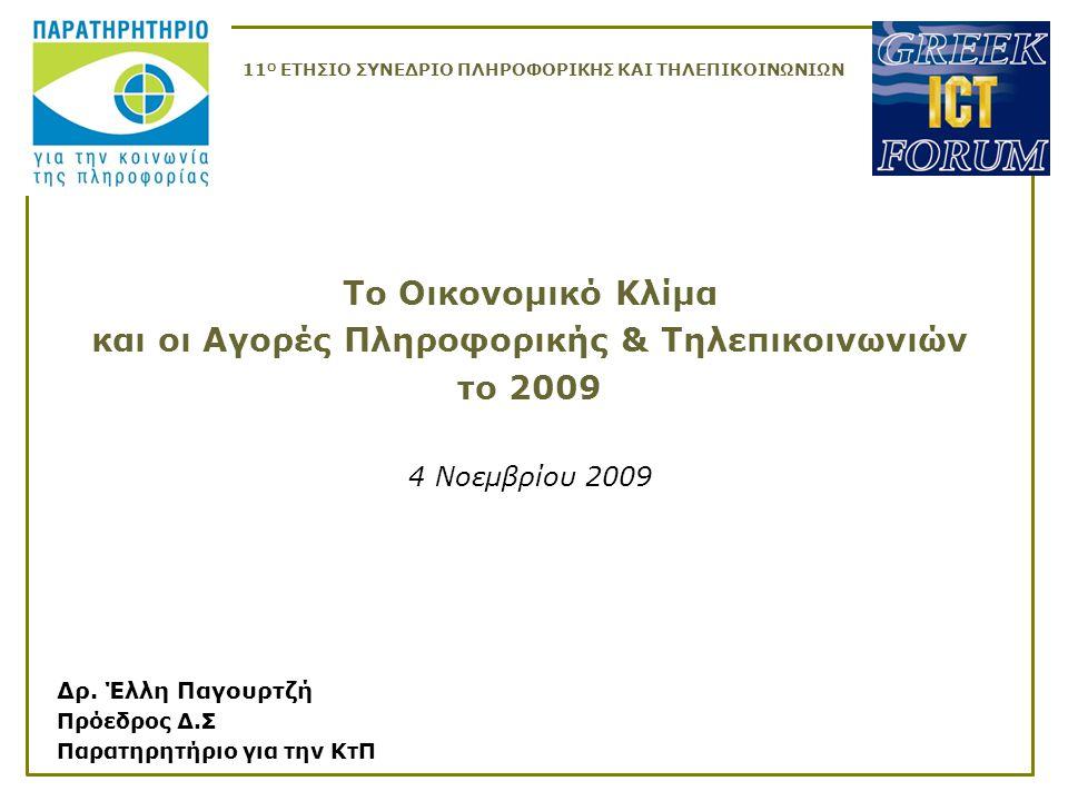 Το Οικονομικό Κλίμα και οι Αγορές Πληροφορικής & Τηλεπικοινωνιών το 2009 4 Νοεμβρίου 2009 Δρ.