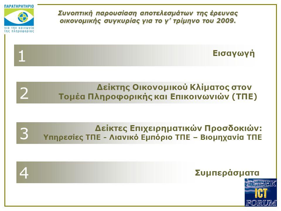 Συνοπτική παρουσίαση αποτελεσμάτων της έρευνας οικονομικής συγκυρίας για το γ' τρίμηνο του 2009.