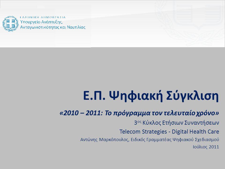 Ε.Π. Ψηφιακή Σύγκλιση «2010 – 2011: Το πρόγραμμα τον τελευταίο χρόνο» 3 ος Κύκλος Ετήσιων Συναντήσεων Telecom Strategies - Digital Health Care Αντώνης