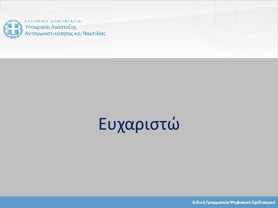 Ειδική Γραμματεία Ψηφιακού Σχεδιασμού Ευχαριστώ