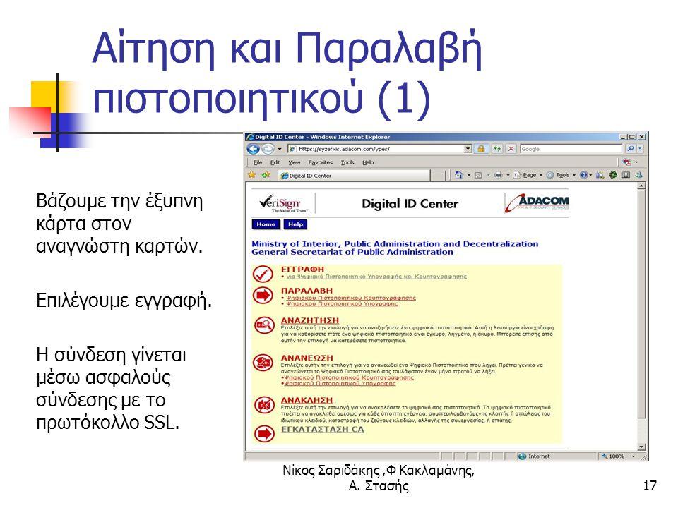 Νίκος Σαριδάκης,Φ Κακλαμάνης, Α. Στασής17 Αίτηση και Παραλαβή πιστοποιητικού (1) Βάζουμε την έξυπνη κάρτα στον αναγνώστη καρτών. Επιλέγουμε εγγραφή. Η