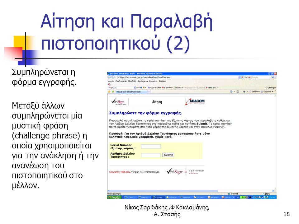 Νίκος Σαριδάκης,Φ Κακλαμάνης, Α. Στασής18 Αίτηση και Παραλαβή πιστοποιητικού (2) Συμπληρώνεται η φόρμα εγγραφής. Μεταξύ άλλων συμπληρώνεται μία μυστικ