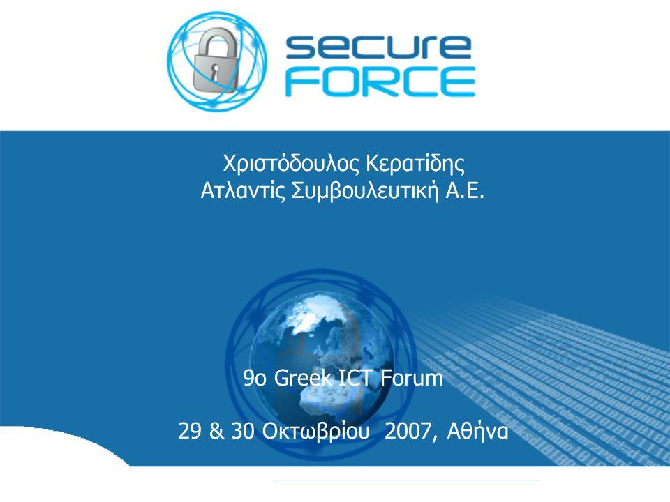 Ιστοσελίδα του έργου: www.secure-force.eu Πανευρωπαϊκός κατάλογος μικρομεσαίων επιχειρήσεων που δραστηριοποιούνται στον τομέα της ασφάλειας Δημοσίευση προτάσεων για τις οποίες αναζητούνται εταίροι με σκοπό την υποβολή πρότασης στο 7ο ΠΠ