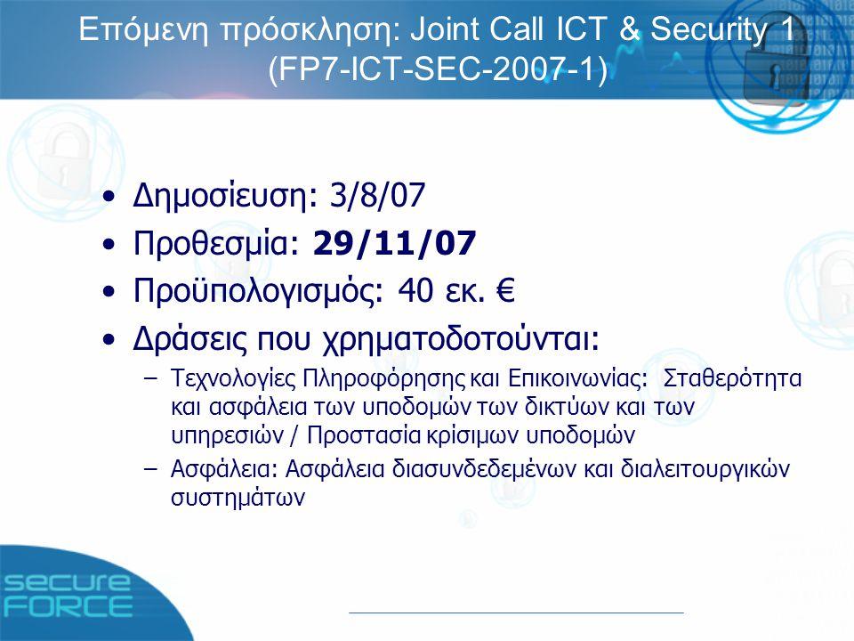 Πληροφορίες για το 7ο ΠΠ http://cordis.europa.eu
