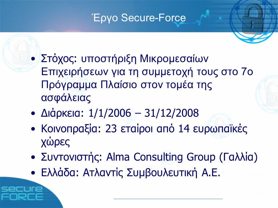 Έργο Secure-Force - Σε ποιόν απευθύνεται; Μικρομεσαίες επιχειρήσεις που δραστηριοποιούνται στο χώρο της ασφάλειας και συμμετέχουν / ενδιαφέρονται να συμμετάσχουν σε ερευνητικά έργα της Ευρωπαϊκής Ένωσης Πανεπιστήμια, ερευνητικά κέντρα και μεγάλες επιχειρήσεις που επιθυμούν να ενσωματώσουν μικρομεσαίες επιχειρήσεις στα ερευνητικά τους έργα