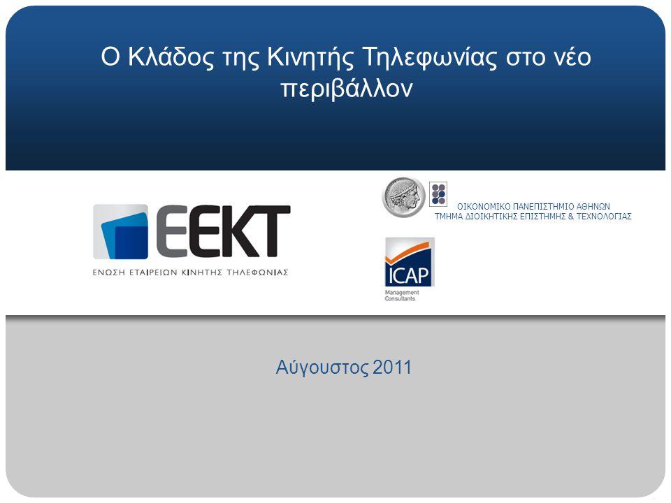 Επιτελική σύνοψη Ο κλάδος κινητών τηλεπικοινωνιών στην Ελλάδα έχει λιγότερο από μία 20ετία ζωής αλλά από τους πλέον δυναμικούς τα πρώτα 15 έτη της πορείας του, έχει μετατραπεί το τελευταίο διάστημα σε φθίνοντα κλάδο:  Ο κύκλος εργασιών του κλάδου από υπηρεσίες μειώθηκε κατά 16,1% το 2010 ενώ το α' τρίμηνο του 2011 η πτώση φτάνει το 21,2%  Τα κέρδη προ φόρων, τόκων και αποσβέσεων (EBITDA) μειώθηκαν κατά 18,9% το 2010 ενώ το α' τρίμηνο του 2011 η πτώση φτάνει το 21,3% Ο κλάδος έχει όμως, τη δυνατότητα να ξαναγίνει δυναμικός και να συνεισφέρει στην ανάπτυξη της χώρας:  Ο κλάδος στην Ευρώπη αποτελείται από ένα στάσιμο κλάδο φωνής και ένα δυναμικό κλάδο δεδομένων (19,6% αύξηση χωρίς τα SMS).