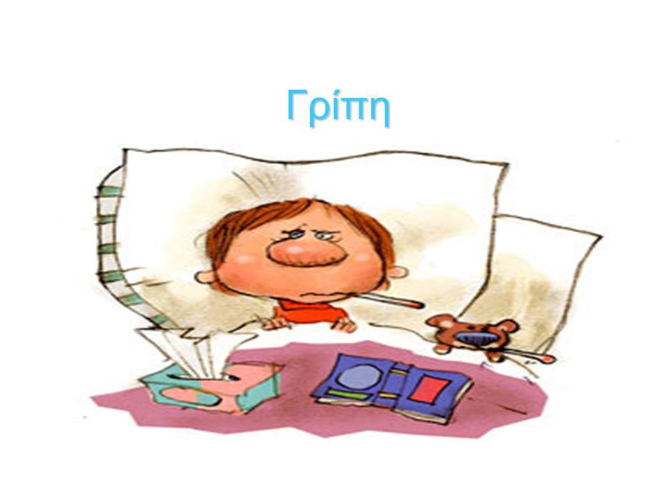 1.Γενικά Η γρίπη και το κρυολόγημα ταλαιπωρούν κάθε χρόνο ένα πολύ μεγάλο ποσοστό του πληθυσμού.