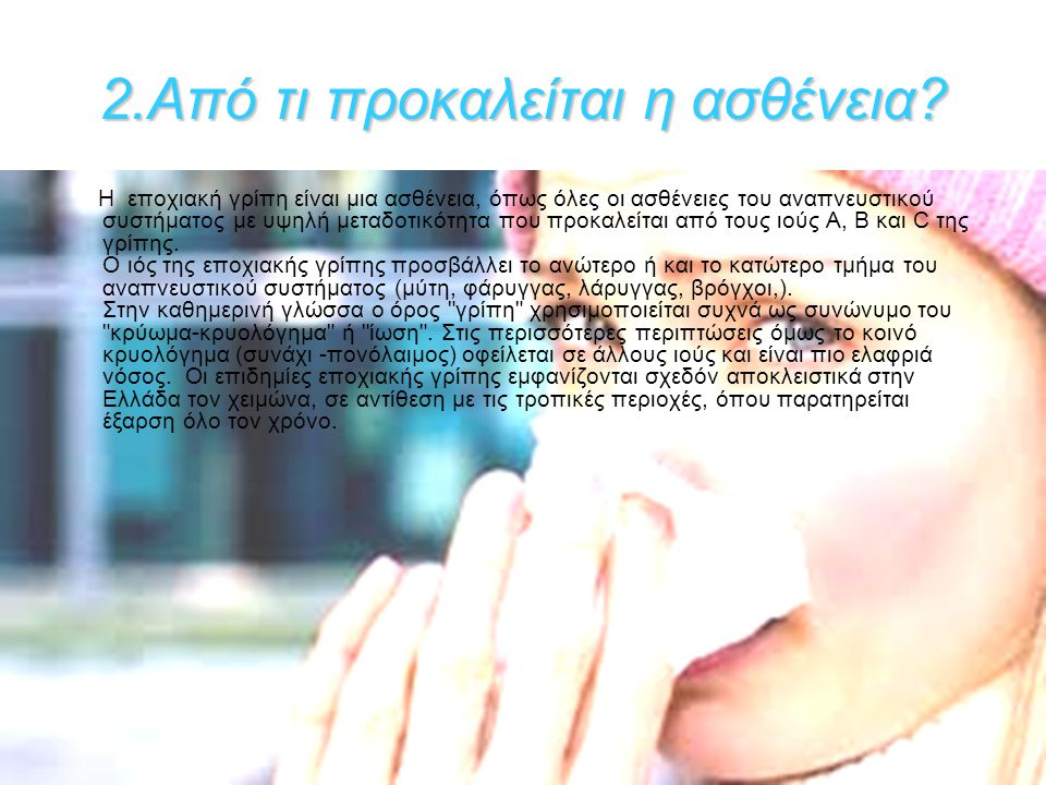 3.Τρόποι μετάδοσης Η μετάδοση της εποχιακής γρίπης, γίνεται μετά από ενοφθαλμισμό του ιού στο αναπνευστικό σύστημα, με τον βήχα, τον πταρμό, αλλά και με μολυσμένα αντικείμενα.