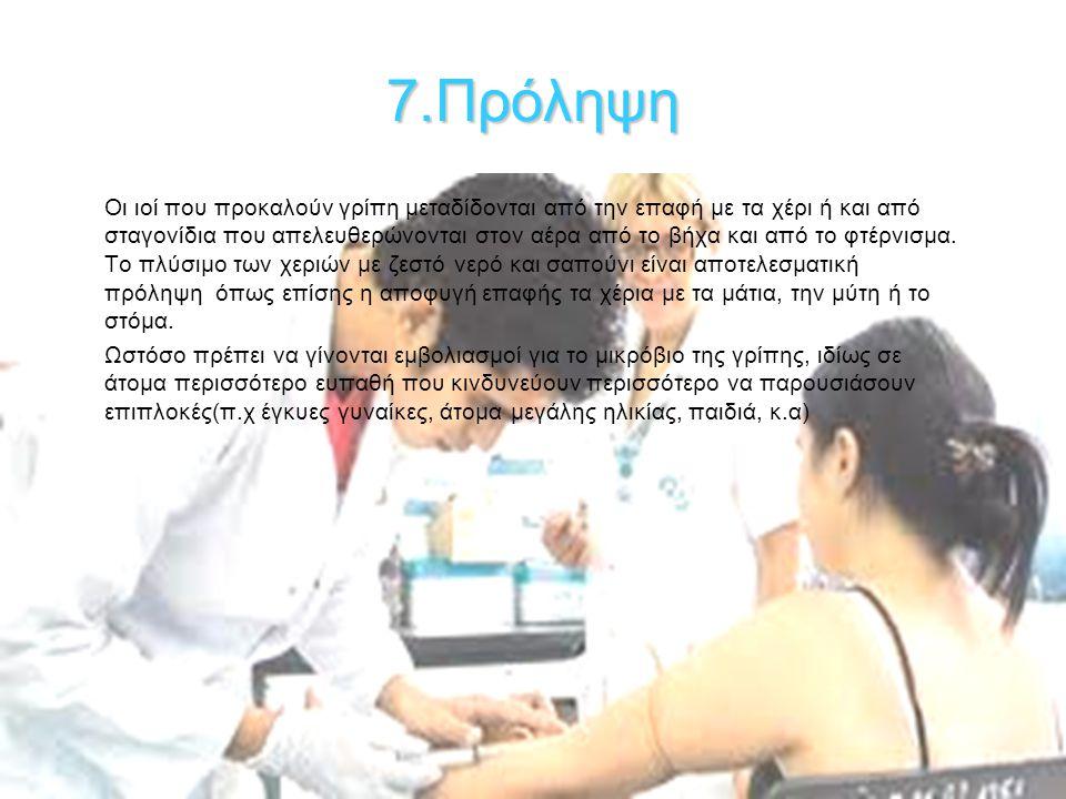 7.Πρόληψη Οι ιοί που προκαλούν γρίπη μεταδίδονται από την επαφή με τα χέρι ή και από σταγονίδια που απελευθερώνονται στον αέρα από το βήχα και από το