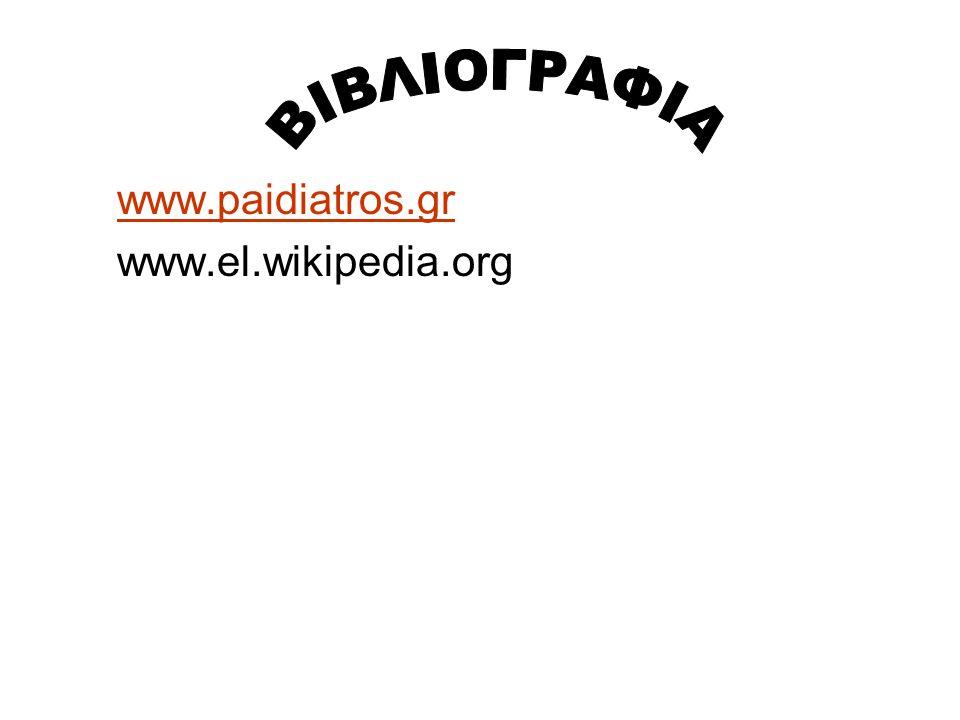 www.paidiatros.gr www.el.wikipedia.org