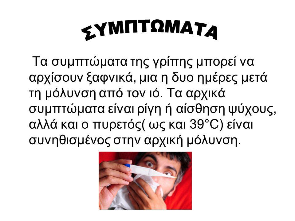 Πόνοι στο σώμα, ειδικά στις αρθρώσεις και τον λαιμό Βήχας και φτέρνισμα Πονοκέφαλος και εξάντληση Καταρροή στα μάτια και βουλωμένη μύτη Ναυτία και εμετό Κόκκινα μάτια, δέρμα, στόμα, λαιμός και μύτη