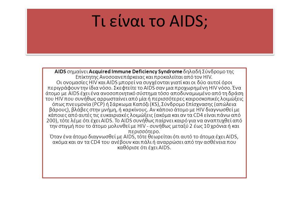 Τι είναι το AIDS; AIDS σημαίνει Acquired Immune Deficiency Syndrome δηλαδή Σύνδρομο της Επίκτητης Ανοσοανεπάρκειας και προκαλείται από τον HIV. Οι ονο