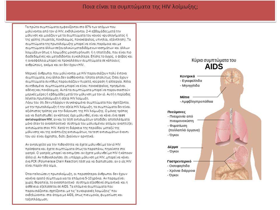 Ποια είναι τα συμπτώματα της HIV λοίμωξης; Τα πρώτα συμπτώματα εμφανίζονται στο 87% των ατόμων που μολύνονται από τον ιό HIV, εκδηλώνονται 2-4 εβδομάδ