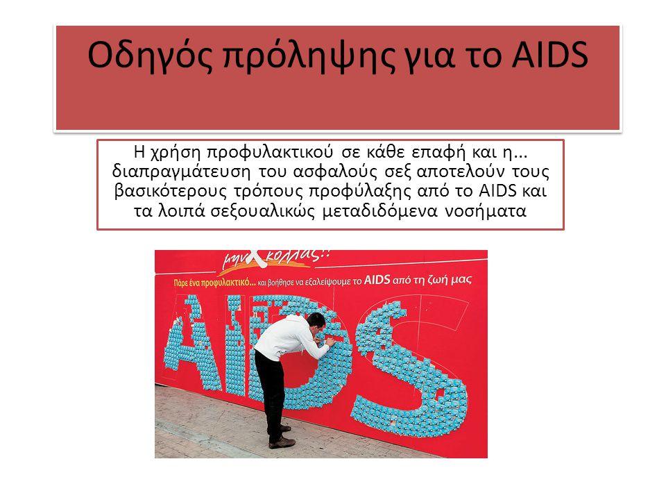 Οδηγός πρόληψης για το AIDS Η χρήση προφυλακτικού σε κάθε επαφή και η... διαπραγμάτευση του ασφαλούς σεξ αποτελούν τους βασικότερους τρόπους προφύλαξη