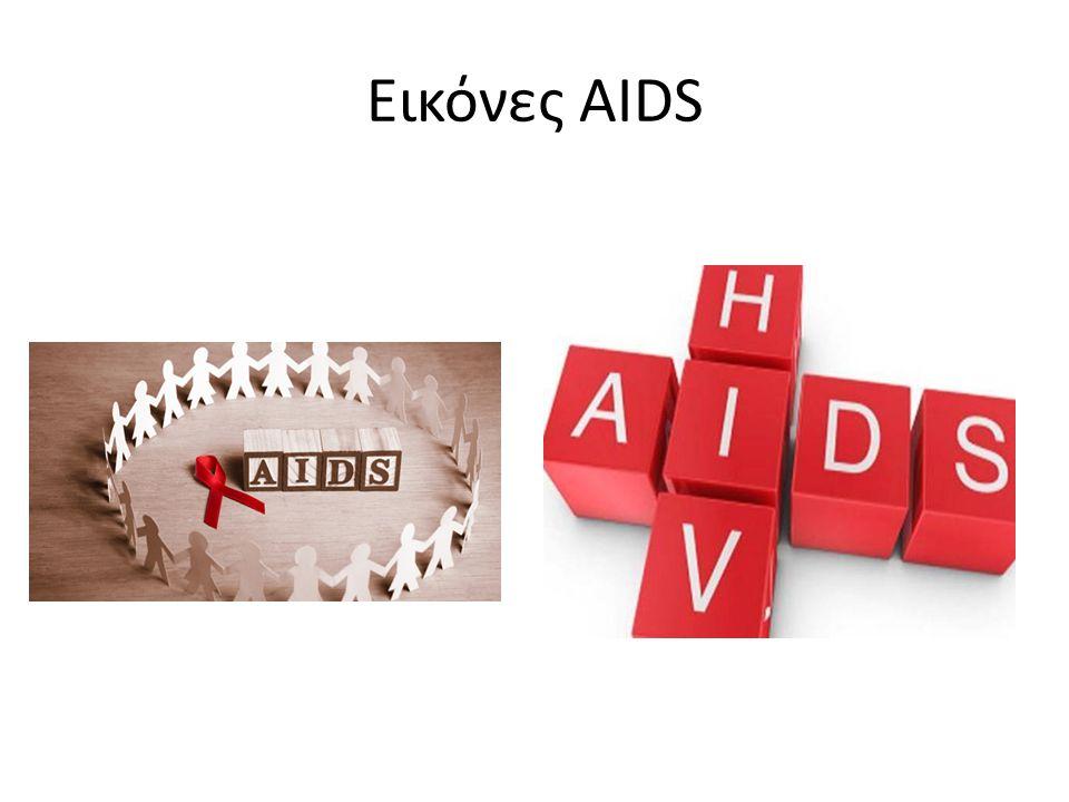 Εικόνες AIDS
