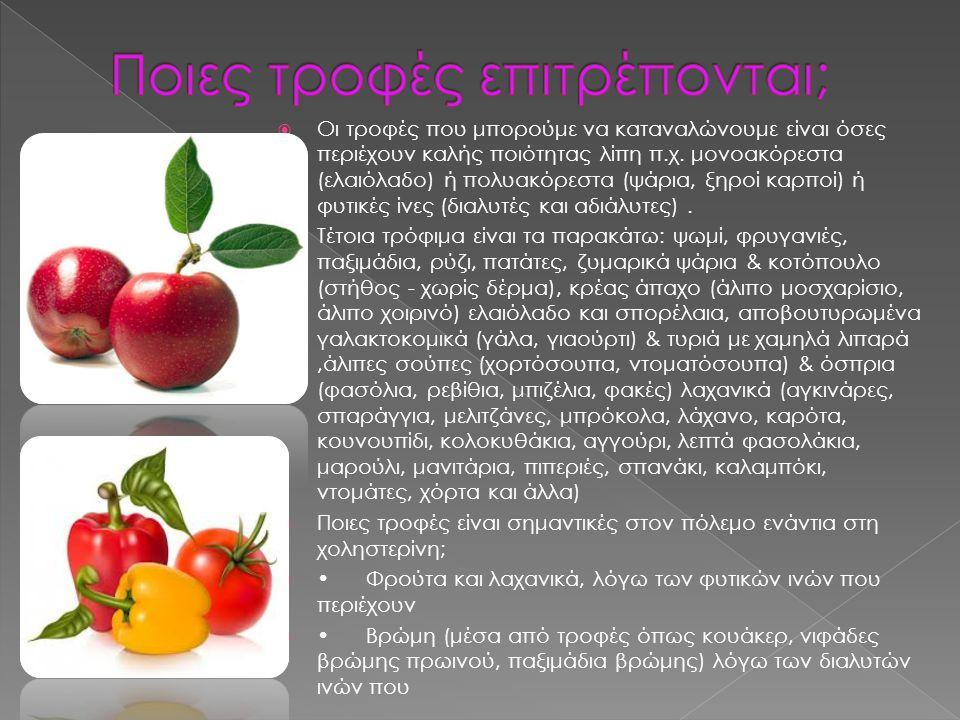  Οι τροφές που μπορούμε να καταναλώνουμε είναι όσες περιέχουν καλής ποιότητας λίπη π.χ. μονοακόρεστα (ελαιόλαδο) ή πολυακόρεστα (ψάρια, ξηροί καρποί)