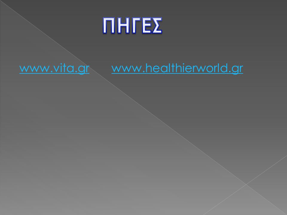 www.vita.grwww.vita.gr www.healthierworld.grwww.healthierworld.gr