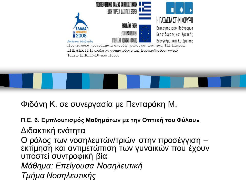 Φιδάνη Κ. σε συνεργασία με Πενταράκη Μ. Π.Ε. 6.