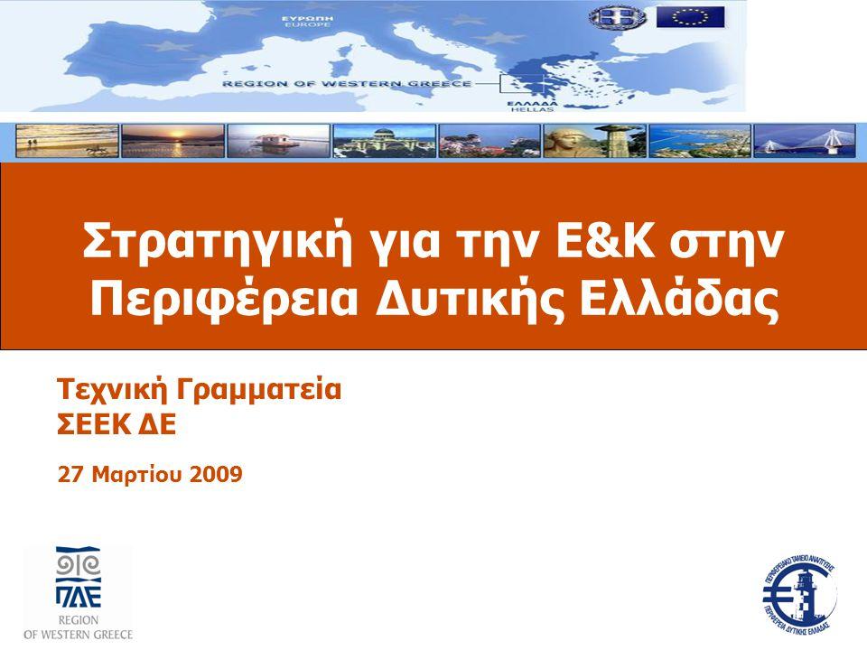 Τεχνική Γραμματεία ΣΕΕΚ ΔΕ 27 Μαρτίου 2009 Στρατηγική για την Ε&K στην Περιφέρεια Δυτικής Ελλάδας