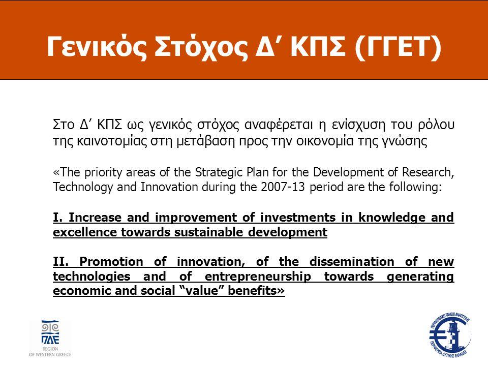 Γενικός Στόχος Δ' ΚΠΣ (ΓΓΕΤ) Στο Δ' ΚΠΣ ως γενικός στόχος αναφέρεται η ενίσχυση του ρόλου της καινοτομίας στη μετάβαση προς την οικονομία της γνώσης «Τhe priority areas of the Strategic Plan for the Development of Research, Technology and Innovation during the 2007-13 period are the following: Ι.