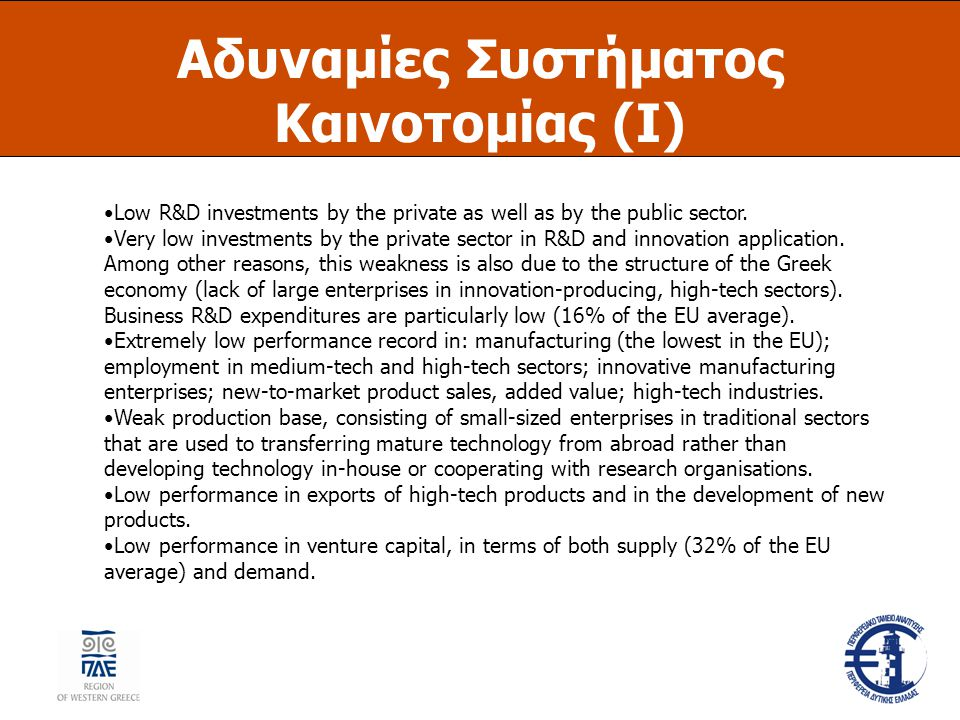 Αδυναμίες Συστήματος Καινοτομίας (ΙΙ) Segmentation of public R&D efforts across many areas, organisations and groups whose size is below the critical mass required to bring results.