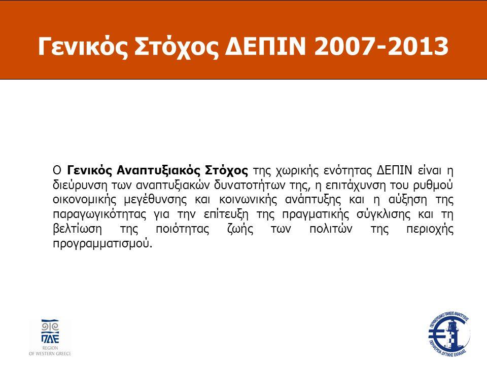Γενικός Στόχος ΔΕΠΙΝ 2007-2013 Ο Γενικός Αναπτυξιακός Στόχος της χωρικής ενότητας ΔΕΠΙΝ είναι η διεύρυνση των αναπτυξιακών δυνατοτήτων της, η επιτάχυνση του ρυθμού οικονομικής μεγέθυνσης και κοινωνικής ανάπτυξης και η αύξηση της παραγωγικότητας για την επίτευξη της πραγματικής σύγκλισης και τη βελτίωση της ποιότητας ζωής των πολιτών της περιοχής προγραμματισμού.