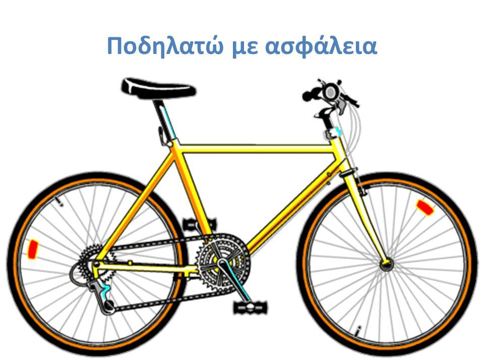 Ποδηλατώ με ασφάλεια
