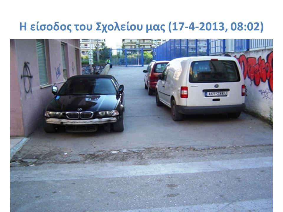 Η είσοδος του Σχολείου μας (17-4-2013, 08:02)