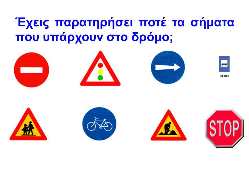 Για να ρυθμίζουν την κυκλοφορία Για να πληροφορούν τους οδηγούς Για να προειδοποιούν τους οδηγούς Γιατί υπάρχουν σήματα στους δρόμους;
