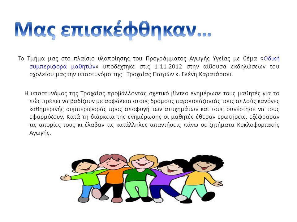 Το Τμήμα μας στο πλαίσιο υλοποίησης του Προγράμματος Αγωγής Υγείας με θέμα «Οδική συμπεριφορά μαθητών» υποδέχτηκε στις 1-11-2012 στην αίθουσα εκδηλώσε