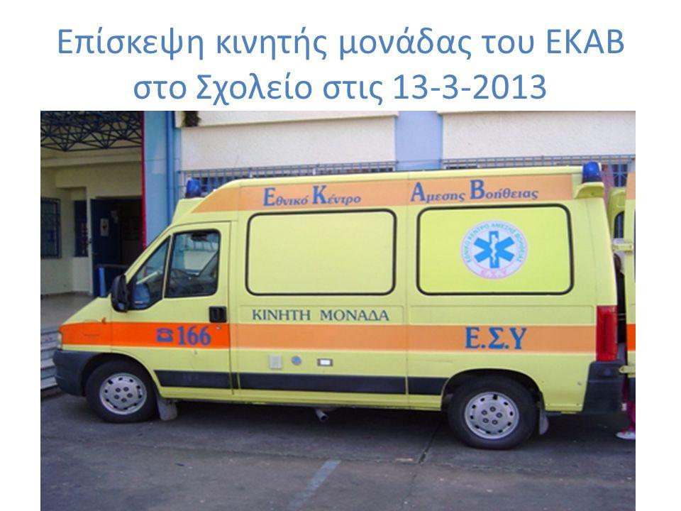 Επίσκεψη κινητής μονάδας του ΕΚΑΒ στο Σχολείο στις 13-3-2013