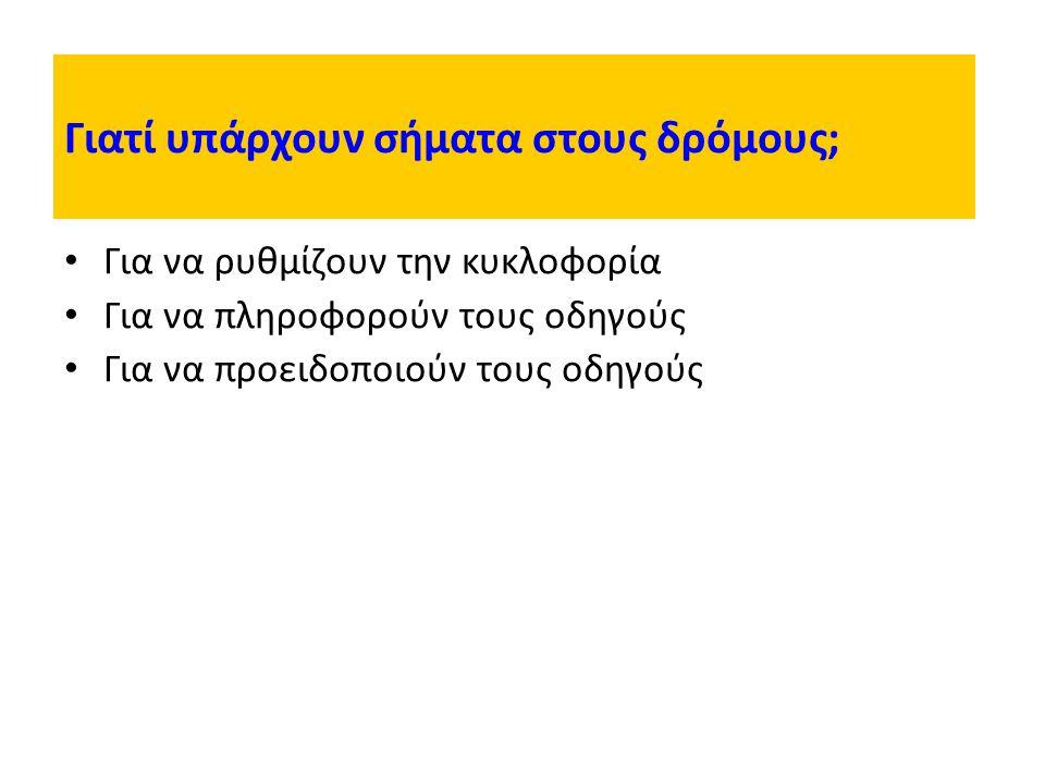 Απαγορευτικά Τα οδικά σήματα χωρίζονται σε 4 κατηγορίες ΥποχρεωτικάΠροειδοποιητικάΠληροφοριακά