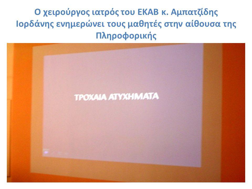Ο χειρούργος ιατρός του ΕΚΑΒ κ. Αμπατζίδης Ιορδάνης ενημερώνει τους μαθητές στην αίθουσα της Πληροφορικής