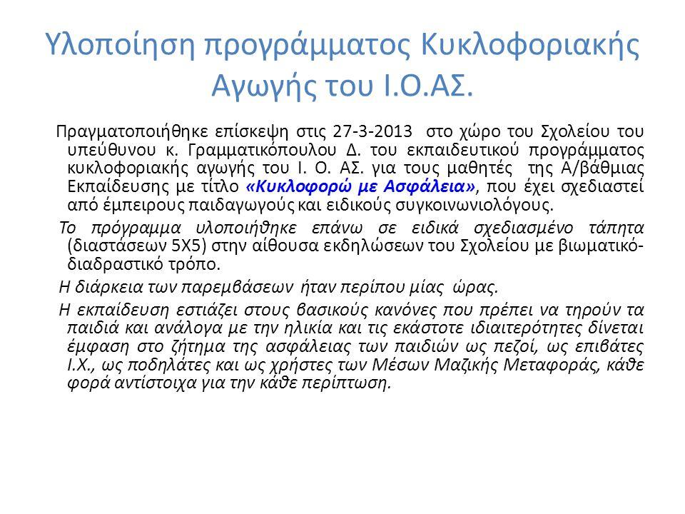 Υλοποίηση προγράμματος Κυκλοφοριακής Αγωγής του Ι.Ο.ΑΣ. Πραγματοποιήθηκε επίσκεψη στις 27-3-2013 στο χώρο του Σχολείου του υπεύθυνου κ. Γραμματικόπουλ