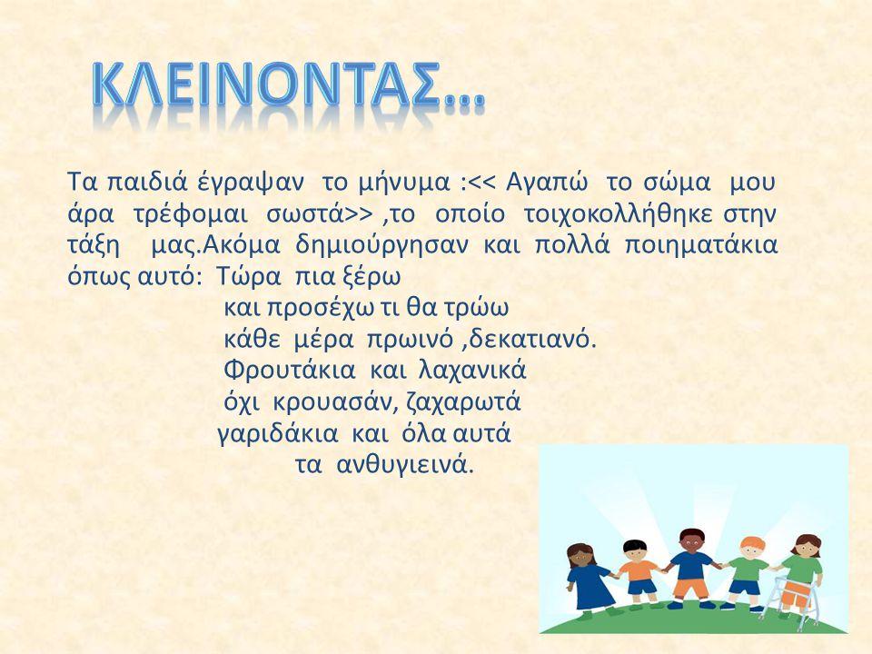 Τα παιδιά έγραψαν το μήνυμα : >,το οποίο τοιχοκολλήθηκε στην τάξη μας.Ακόμα δημιούργησαν και πολλά ποιηματάκια όπως αυτό: Τώρα πια ξέρω και προσέχω τι
