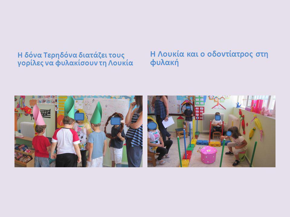 Η δόνα Τερηδόνα διατάζει τους γορίλες να φυλακίσουν τη Λουκία Η Λουκία και ο οδοντίατρος στη φυλακή