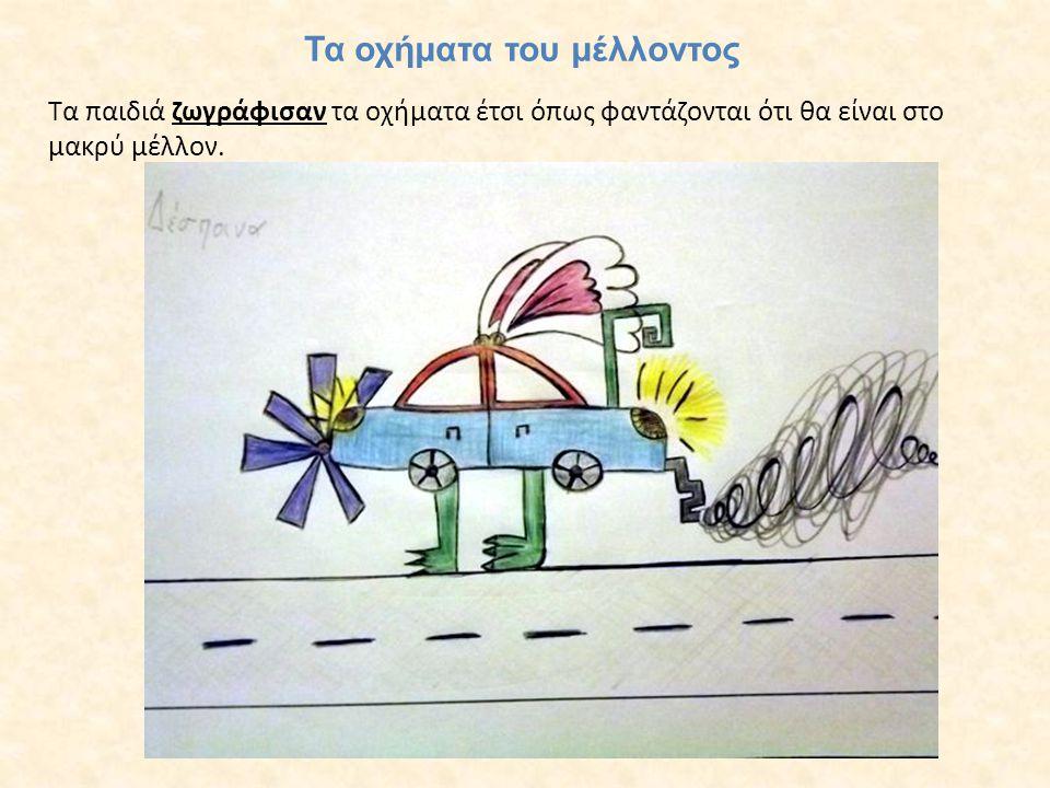 Τα παιδιά ζωγράφισαν τα οχήματα έτσι όπως φαντάζονται ότι θα είναι στο μακρύ μέλλον. Τα οχήματα του μέλλοντος