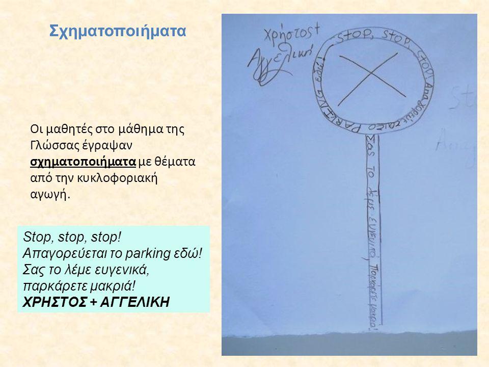Οι μαθητές στο μάθημα της Γλώσσας έγραψαν σχηματοποιήματα με θέματα από την κυκλοφοριακή αγωγή. Σχηματοποιήματα Stop, stop, stop! Απαγορεύεται το park