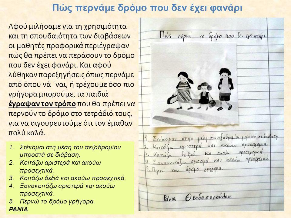 Αφού μιλήσαμε για τη χρησιμότητα και τη σπουδαιότητα των διαβάσεων οι μαθητές προφορικά περιέγραψαν πώς θα πρέπει να περάσουν το δρόμο που δεν έχει φα