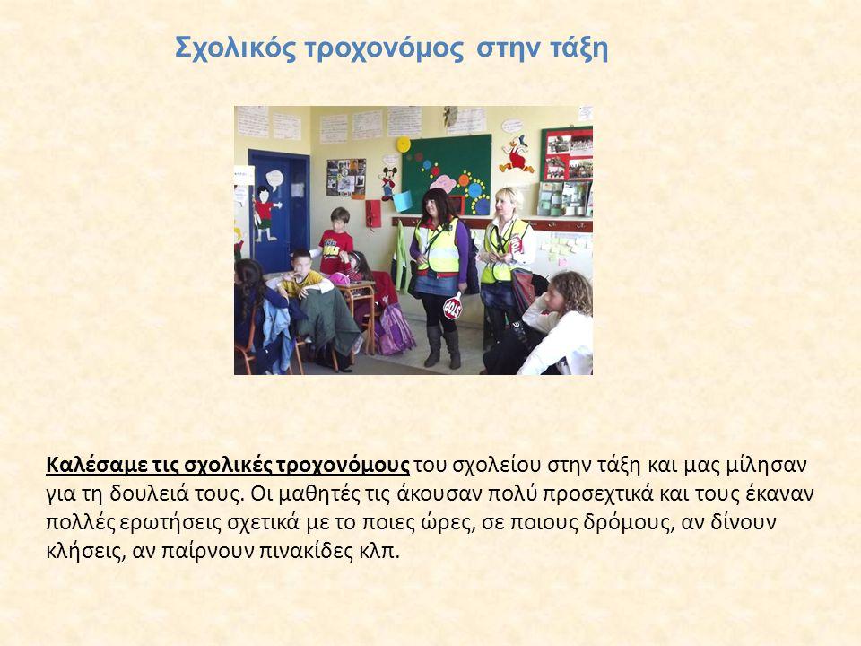Καλέσαμε τις σχολικές τροχονόμους του σχολείου στην τάξη και μας μίλησαν για τη δουλειά τους. Οι μαθητές τις άκουσαν πολύ προσεχτικά και τους έκαναν π
