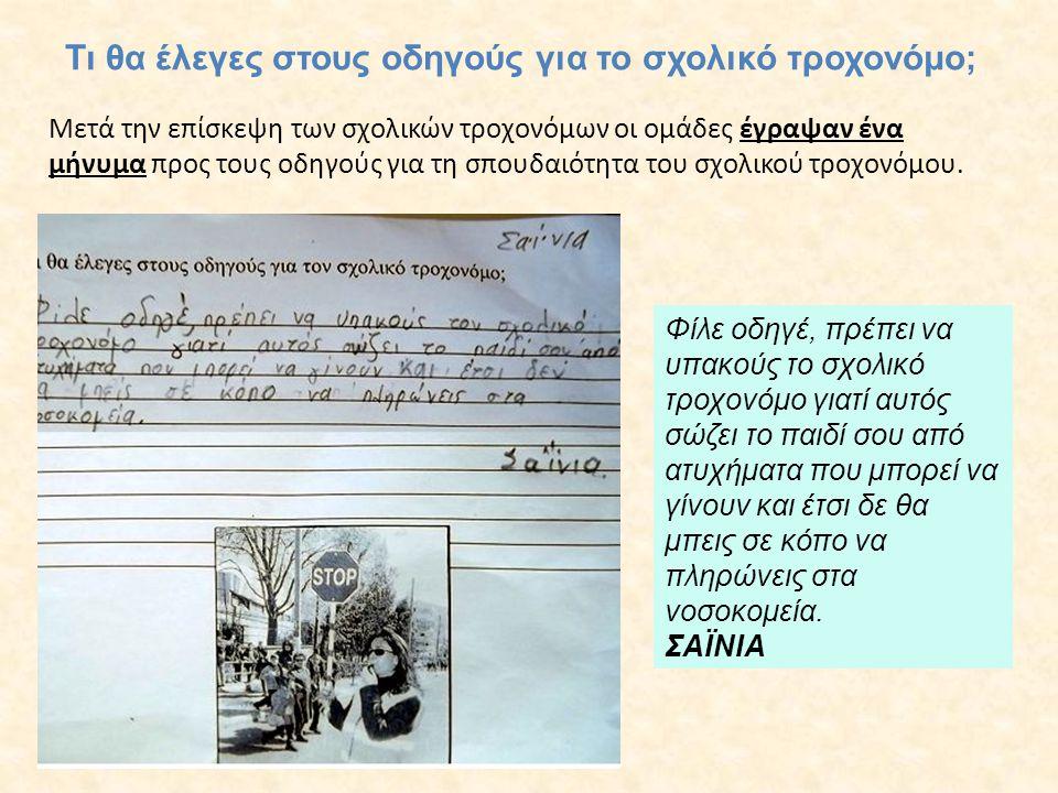 Μετά την επίσκεψη των σχολικών τροχονόμων οι ομάδες έγραψαν ένα μήνυμα προς τους οδηγούς για τη σπουδαιότητα του σχολικού τροχονόμου. Τι θα έλεγες στο