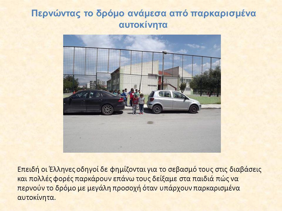 Επειδή οι Έλληνες οδηγοί δε φημίζονται για το σεβασμό τους στις διαβάσεις και πολλές φορές παρκάρουν επάνω τους δείξαμε στα παιδιά πώς να περνούν το δρόμο με μεγάλη προσοχή όταν υπάρχουν παρκαρισμένα αυτοκίνητα.