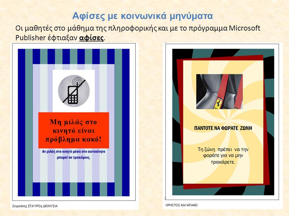 Οι μαθητές στο μάθημα της πληροφορικής και με το πρόγραμμα Microsoft Publisher έφτιαξαν αφίσες. Αφίσες με κοινωνικά μηνύματα