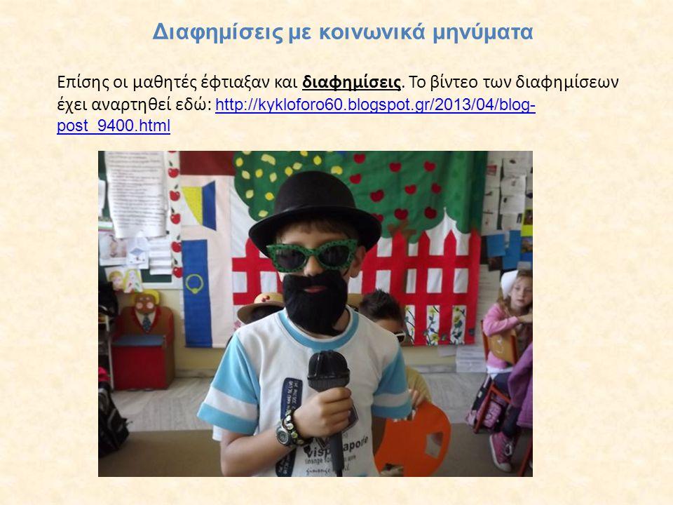Επίσης οι μαθητές έφτιαξαν και διαφημίσεις. Το βίντεο των διαφημίσεων έχει αναρτηθεί εδώ: http://kykloforo60.blogspot.gr/2013/04/blog- post_9400.html