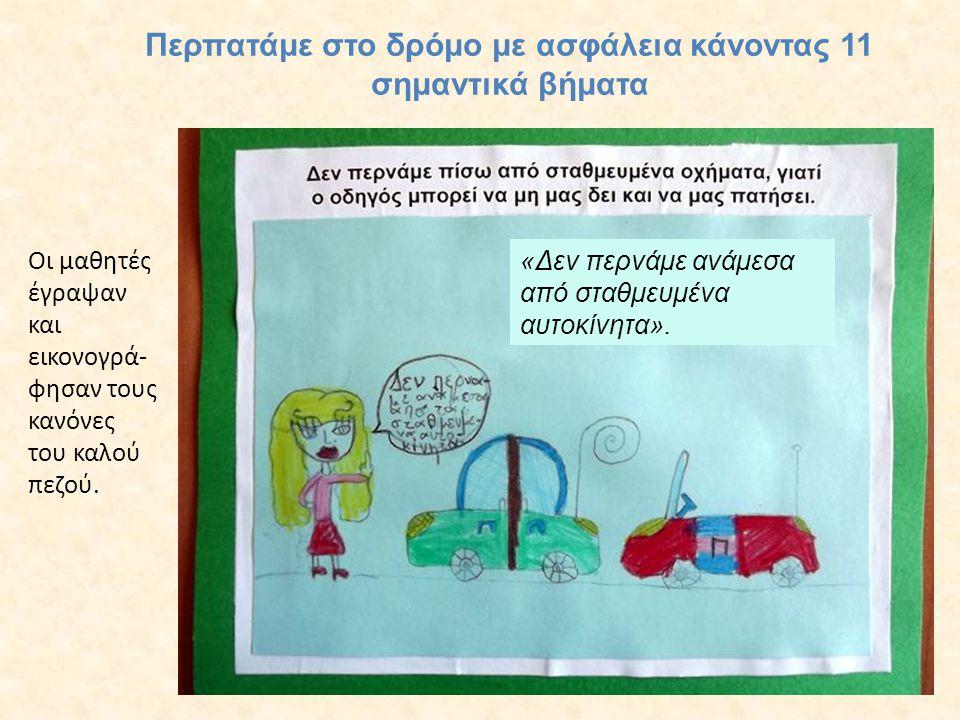Οι μαθητές έγραψαν και εικονογρά- φησαν τους κανόνες του καλού πεζού. Περπατάμε στο δρόμο με ασφάλεια κάνοντας 11 σημαντικά βήματα «Δεν περνάμε ανάμεσ