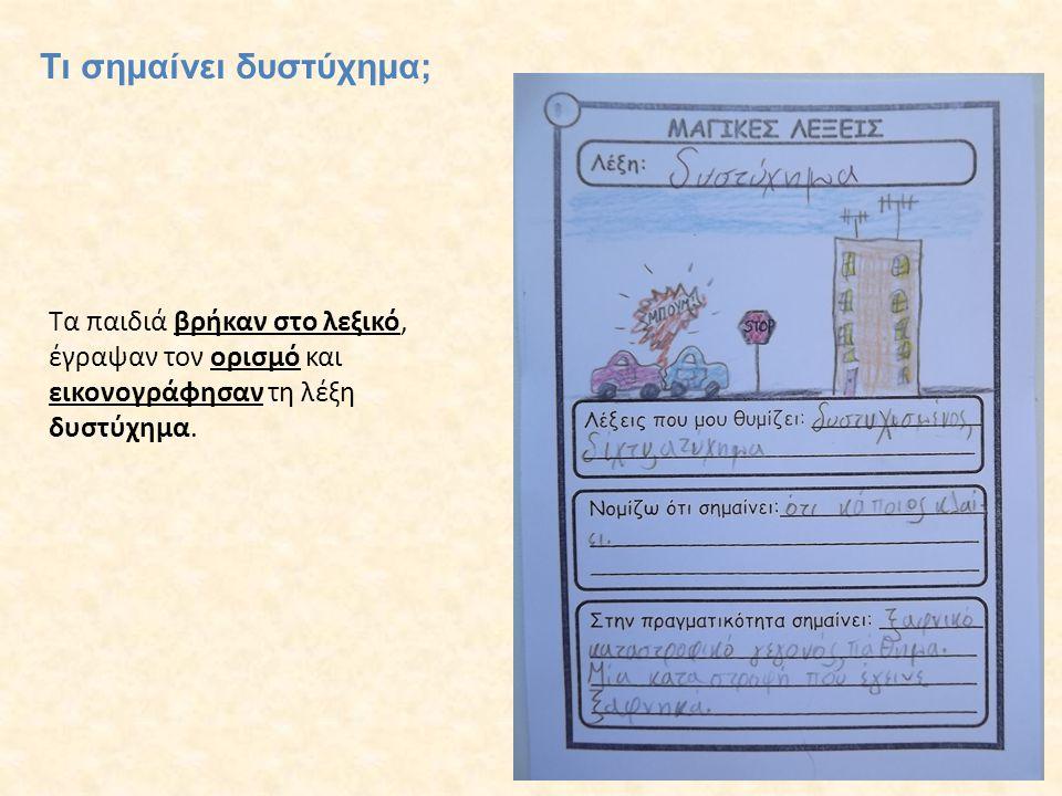 Τα παιδιά βρήκαν στο λεξικό, έγραψαν τον ορισμό και εικονογράφησαν τη λέξη δυστύχημα.