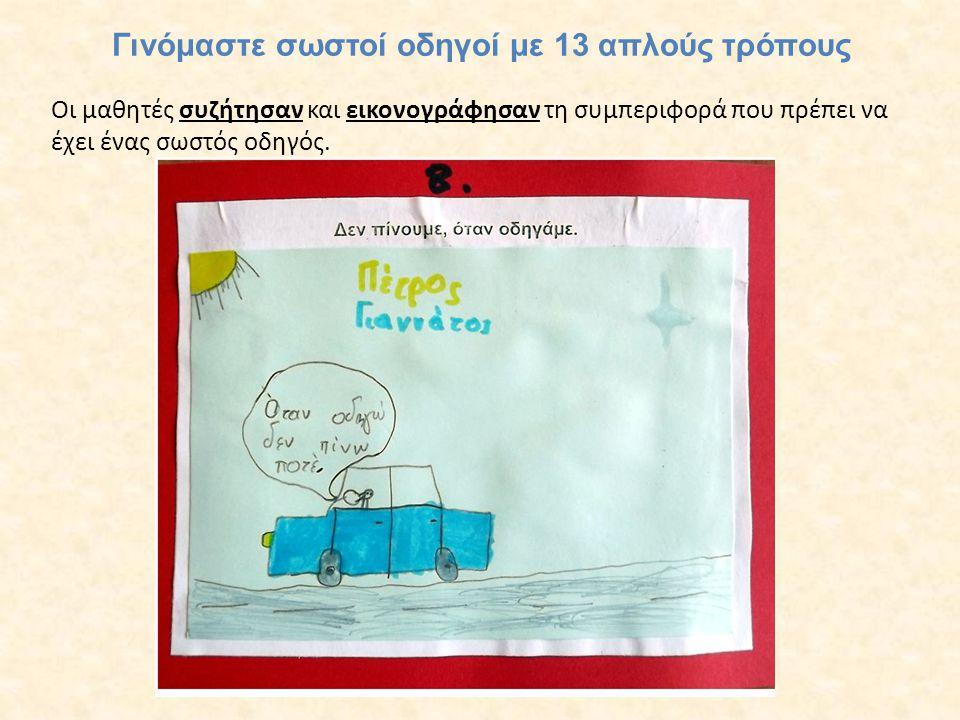 Οι μαθητές συζήτησαν και εικονογράφησαν τη συμπεριφορά που πρέπει να έχει ένας σωστός οδηγός.