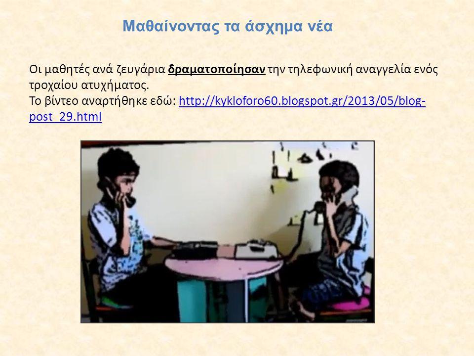 Οι μαθητές ανά ζευγάρια δραματοποίησαν την τηλεφωνική αναγγελία ενός τροχαίου ατυχήματος. Το βίντεο αναρτήθηκε εδώ: http://kykloforo60.blogspot.gr/201