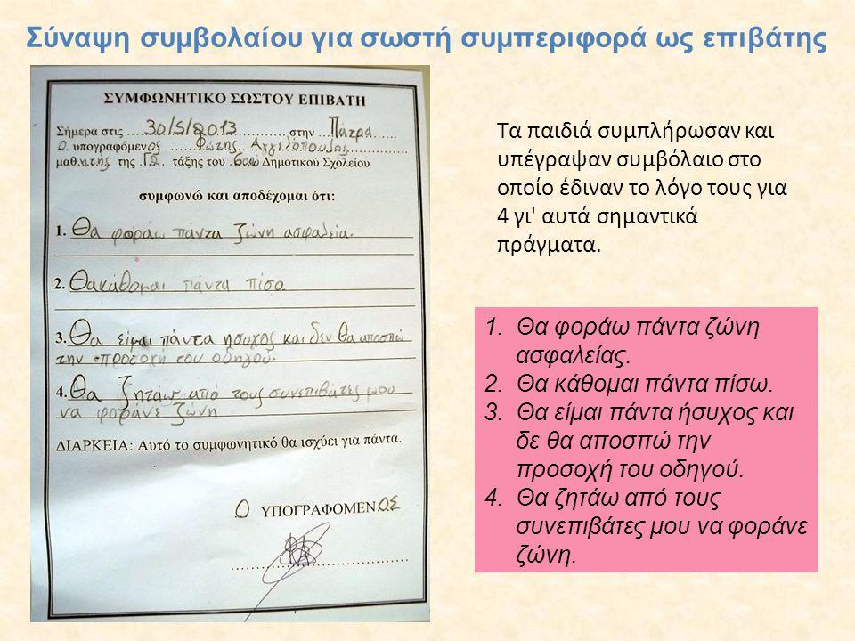 Τα παιδιά συμπλήρωσαν και υπέγραψαν συμβόλαιο στο οποίο έδιναν το λόγο τους για 4 γι αυτά σημαντικά πράγματα.