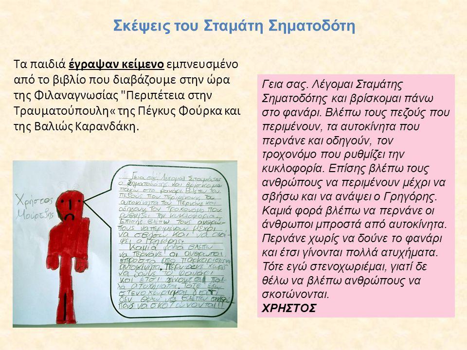 Τα παιδιά έγραψαν κείμενο εμπνευσμένο από το βιβλίο που διαβάζουμε στην ώρα της Φιλαναγνωσίας Περιπέτεια στην Τραυματούπουλη« της Πέγκυς Φούρκα και της Βαλιώς Καρανδάκη.